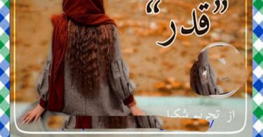 Qadar Urdu Novel By Tehreem Shakeel Download