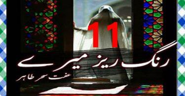 Rangrez Mere Urdu Novel By Iffat Sehar Tahir Episode 11 Download