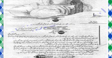 Shehr E Tamanna Urdu Novel By Naeema Naz Download