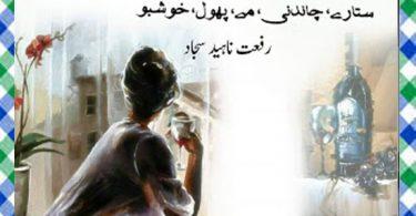 Sitaray Chandni Main Phool Khushboo Urdu Novel By Riffat Naheed Sajjad