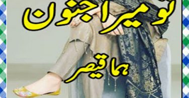 Tu Mera Junoon Urdu Novel By Huma Qaiser Download