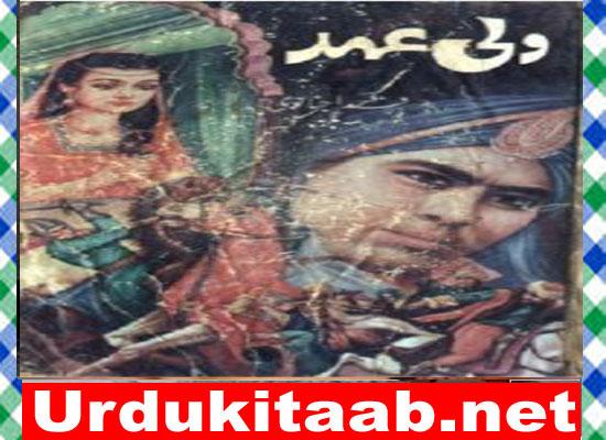 Wali Ahad Urdu Novel By Qamar Ajnalvi Download