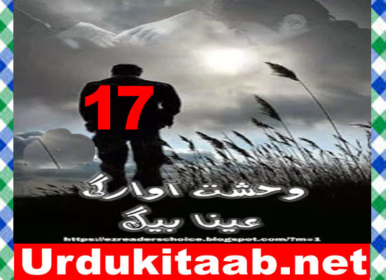 Wehshat E Awargi Urdu Novel By Ayna Baig Episode 17 Download