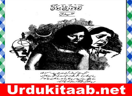 Zakat To Deni Ho Gi Urdu Novel By Aqeela Haq Download