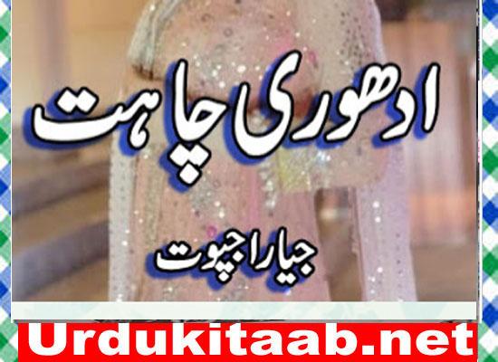 Adhuri Chahat Urdu Novel By Jia Rajpoot Download
