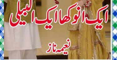 Aik Anokha Aik Albeli Urdu Novel By Naema Naz Download
