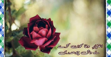 Aitbar E Wafa Kon Kare Urdu Novel By Mahwish Chaudhry Download