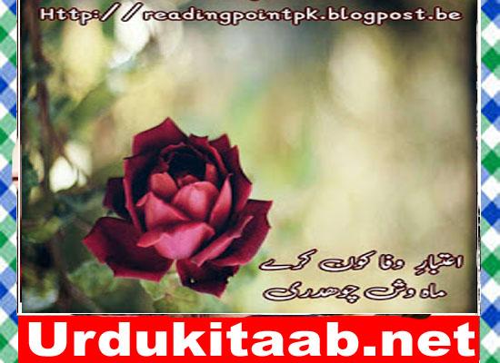 Aitbar E Wafa Kon Kare Urdu Novel By Mahwish Chaudhry Download