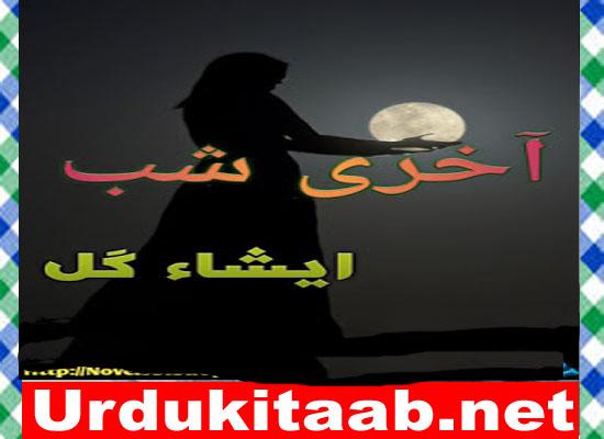 Akhri Shab Urdu Novel By Isha Gill Download