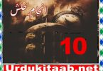 Anjam E Khalash Urdu Novel By Iram Chuhan Episode 10 Download