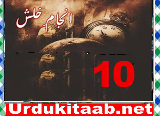 Anjam E Khalash Urdu Novel By Iram Chuhan Episode 10 Download