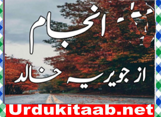Anjam Urdu Novel By Javeria Khalid Download