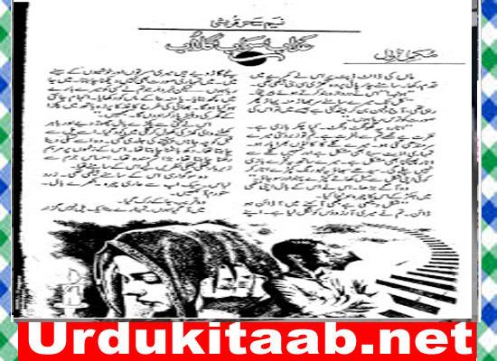 Azab Sarab Gulab Urdu Novel By Naseem Sehar Qureshi Download