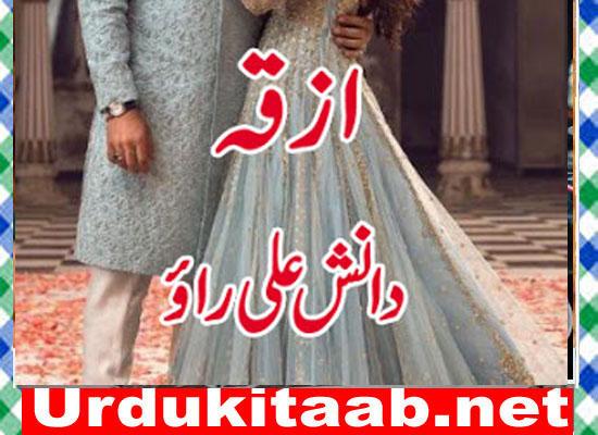 Azka Urdu Novel By Danish Ali Rao Download