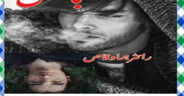 Basil Urdu Novel By Huma Waqas Download