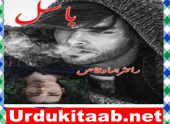 Basil Urdu Novel By Huma Waqas Download