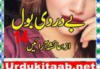 Be Dardi Bol Urdu Novel By Ayesha Arain Episode 14 Download