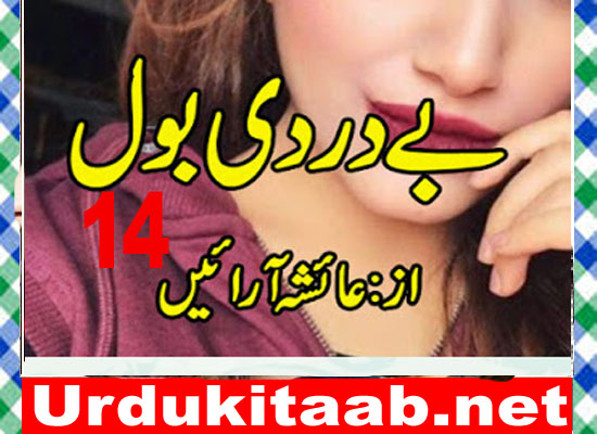 Be Dardi Bol Urdu Novel By Ayesha Arain Episode 14 Download