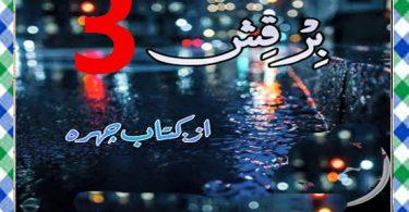 Birqish Urdu Novel By Kitab Chehra Part 3 Download