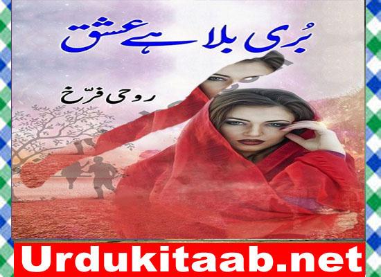 Buri Bala Hai Ishq Urdu Novel By Roohi Farrukh Download
