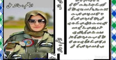 Dastan E Alif Urdu Novel By Ayesha Ali Download