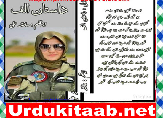 Dastan E Alif Urdu Novel By Ayesha Ali Download