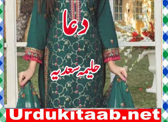 Dua Urdu Novel By Haleema Sadia Download