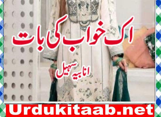 Ek Khawab Ki Baat Urdu Novel By Anabia Sohail Download