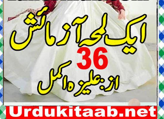 Ek Lamha Azmaish Urdu Novel By Aleeza Akmal Episode 36 Download