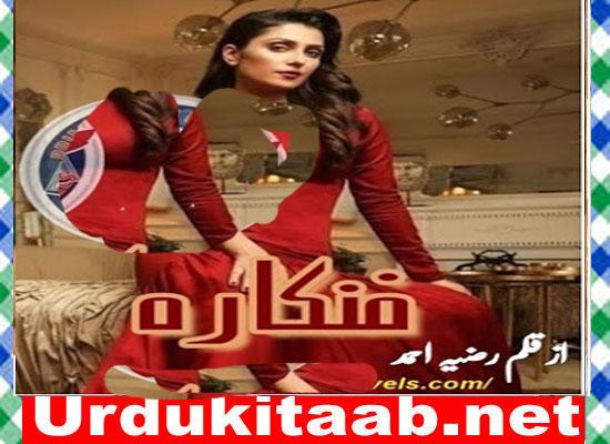 Fankarah Urdu Novel By Razia Ahmad Season 1 Complete Download