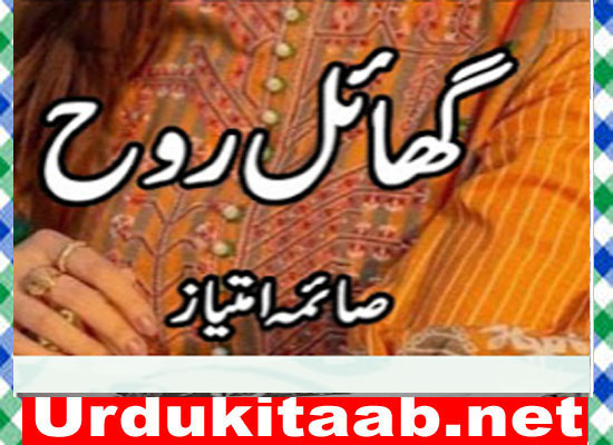 Ghail Rooh Urdu Novel By Saima Imtiaz Download