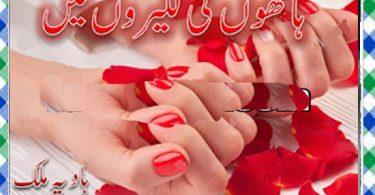 Hathon Ki Lakeeron Mein Urdu Novel By Hadia Malik Download