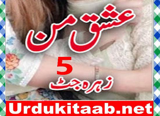 Ishq E Maan Urdu Novel By Zahra Jutt Episode 5 Download