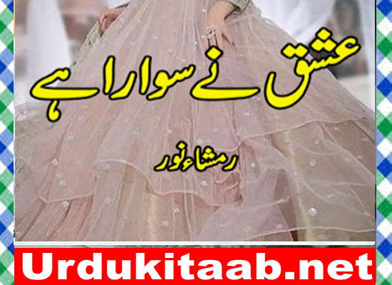 Ishq Ne Sawara Hai Urdu Novel By Rimsha And Noor Download