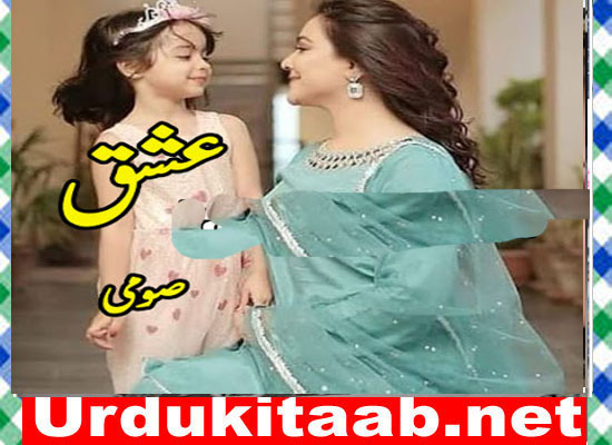 Ishq Urdu Novel By Somi Download