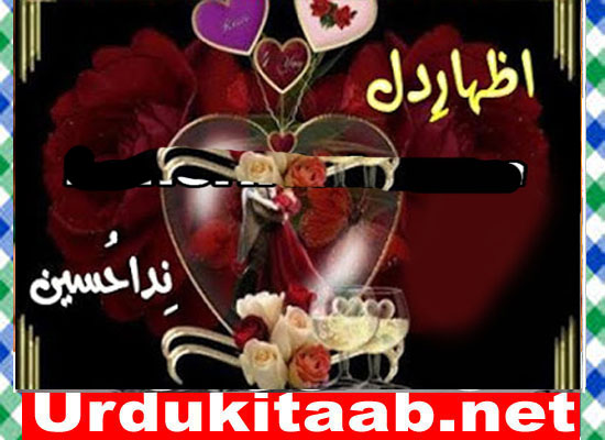 Izhar E Dil Urdu Novel By Nida Hussain Download
