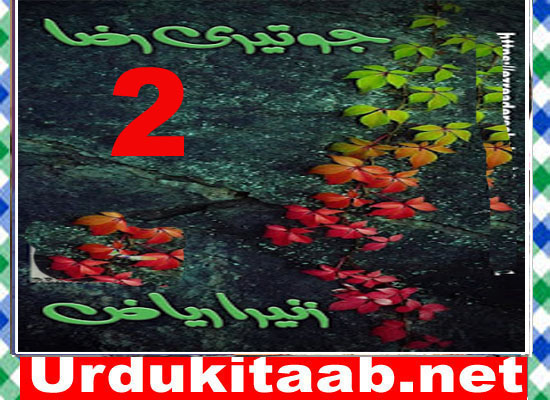 Jo Teri Raza Urdu Novel By Zunaira Riaz Episode 2 Download