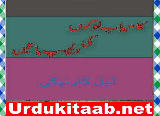 Kamyab Logon Ki Dilchasp Batain By Dale Carnegie Download