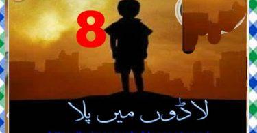 Ladoon Mein Pala Urdu Novel By Misbah Episode 8 Download