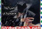 Main Lapata Urdu Novel By Fatima Niazi Part 1 Download