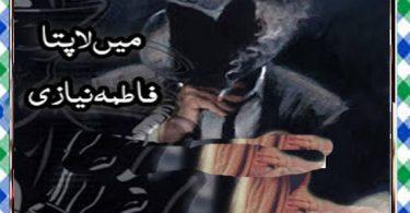Main Lapata Urdu Novel By Fatima Niazi Part 1 Download