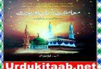 Mamlat e Insan Wa Hadith By Qayyum Nizami Download