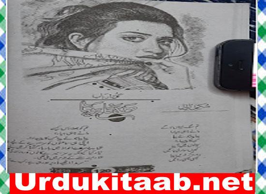 Man Ka Papiha Urdu Novel By Gul Arbab Download