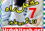 Mashal E Rah Urdu Novel By Sobia Abid Episode 7 Download