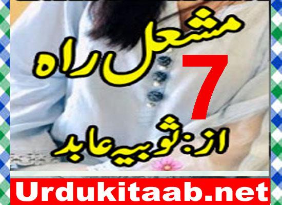 Mashal E Rah Urdu Novel By Sobia Abid Episode 7 Download