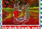 Meri Hayat Urdu Novel By Zarish Hussain Episode 1 Download