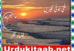 Mitti Hui Lakeeren Urdu Novel By Khansa Zafar Download