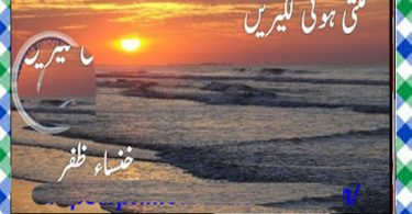 Mitti Hui Lakeeren Urdu Novel By Khansa Zafar Download