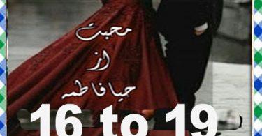 Mohabbat Urdu Novel By Haya Fatima Episode 16 to 19 Download