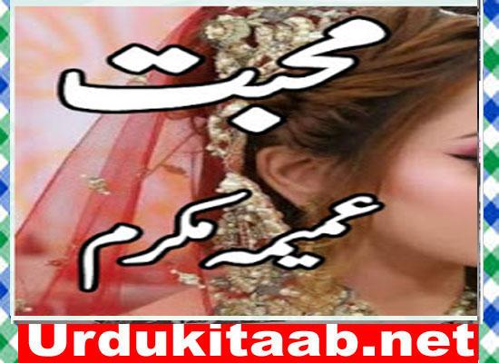 Muhabbat Urdu Novel By Umaima Mukarram Download
